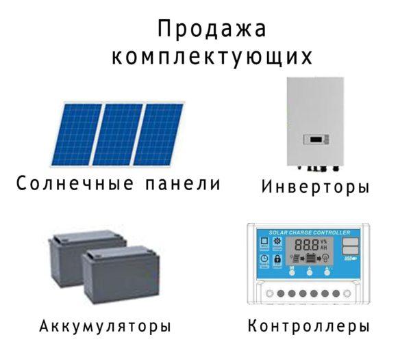 kompl min - Солнечный модуль фотоэлектрический HVL 270 Вт